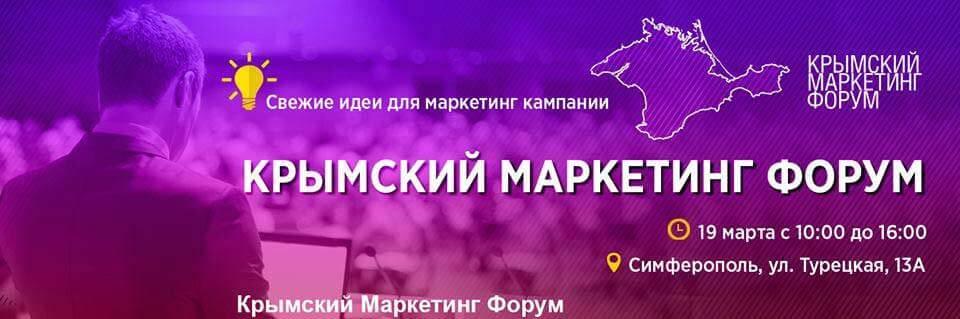 Крымский Маркетинг Форум