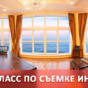 МК ПО ИНТЕРЬЕРНОЙ СЪЕМКЕ 12/02/2017