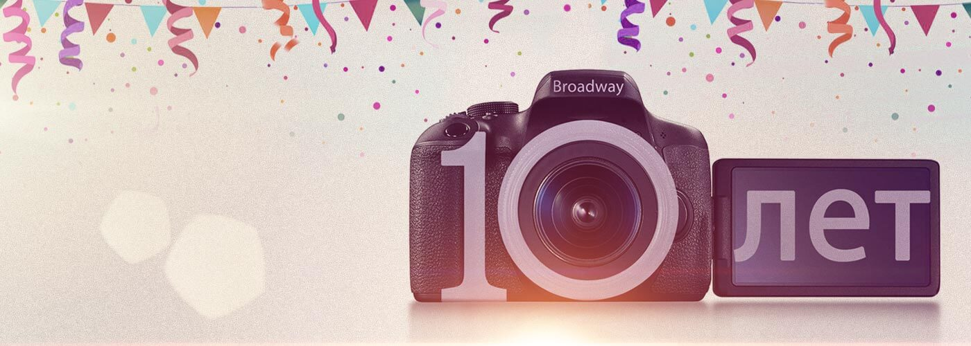 С днем рождения, Бродвей!