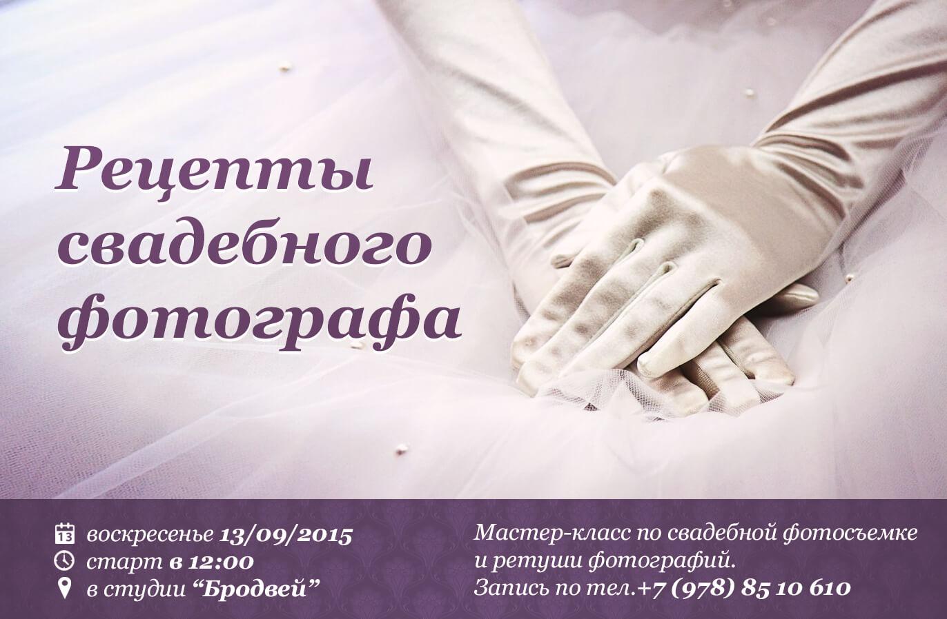РЕЦЕПТЫ СВАДЕБНОГО ФОТОГРАФА